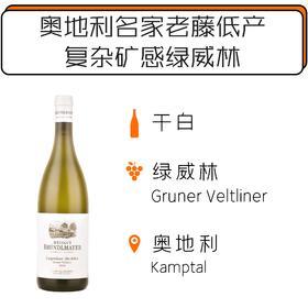 2016年布德梅尔酒园老藤绿威林白葡萄酒 Weingut Bründlmayer Alte reben Gruner Veltliner Kamptal Reserve 2016