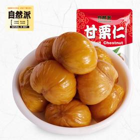 【特价】甘栗仁100g*4袋 原价39.9元