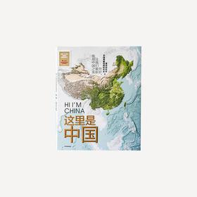 《这里是中国》| 有科普、有诗意、有温度,典藏级国民地理书