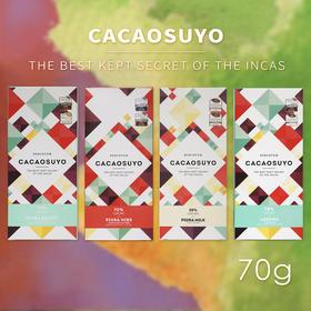 [Cacaosuyo 巧克力]秘鲁老牌精品巧克力 70g/块