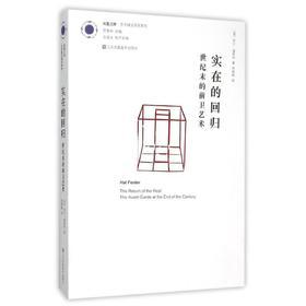 实在的回归/凤凰文库艺术理论研究系列