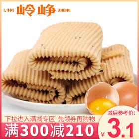 【满减参考价3.1元】黑芝麻蛋酥卷108g