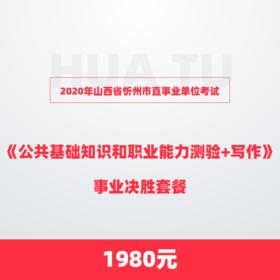 2020年山西省忻州市事业单位考试《公共基础知识和职业能力测验+写作》事业决胜套餐