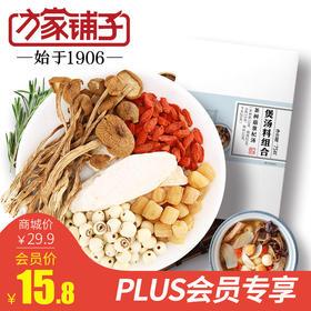 PLUS专享 茶树菇淮杞汤75g/盒