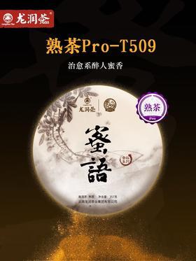 【新品】【晋级系列T509】千家寨莽枝双料拼配治愈系蜜香普洱熟茶蜜语357g