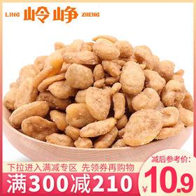 【满减参考价10.9元】蚕豆(牛肉味)380g