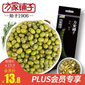 PLUS专享 有机绿豆500g/袋