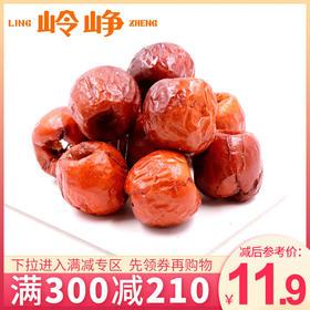 【满减参考价11.9元】脆冬枣150g(8斤生枣做1斤成品)