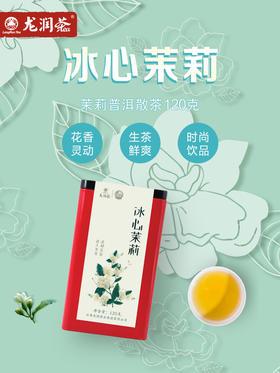 【新品】龙润茶冰心茉莉云南特色风味茉莉普洱生茶散茶120g罐装