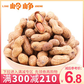 【满减参考价6.8元】水煮红糖味花生235g