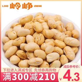 【满减参考价4.3元】大粒黄豆190g