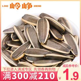 【满减参考价1.9元】干炒瓜子250g