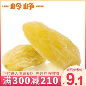 【满减参考价9.1元】 葡萄干250g