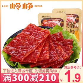 【满减参考价1.9元】新加坡风味猪肉脯尝鲜装