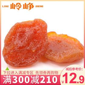 【满减参考价12.9元】杏脯200g
