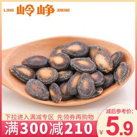 【满减参考价5.9元】椒盐西瓜子208g