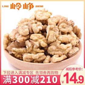 【满减参考价14.9元】核桃仁180g
