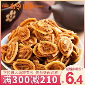 【满减参考价6.4元】酥脆耳朵片250g(童年的味道)