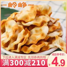 【满减参考价4.9元】酥脆小石头饼160g
