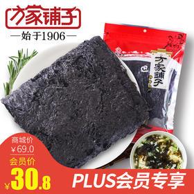 PLUS专享 头水紫菜160g