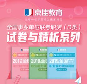 全国事业单位联考职测D-3年试卷与精析套题