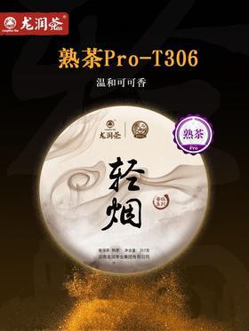 【新品】【晋级系列T306】保山2年陈轻发酵 温和可可香普洱熟茶轻烟357g