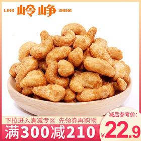 【满减参考价22.9元】炭烧腰果180g