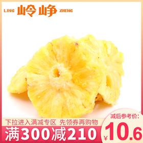 【满减参考价10.6元】菠萝蜜饯200g