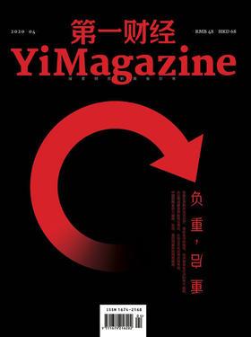 《第一财经》YiMagazine 2020年第4期