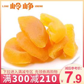 【满减参考价7.9元】黄桃干98g