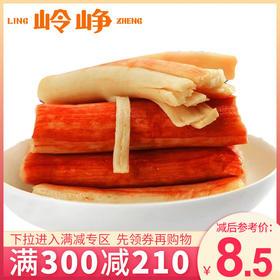 【满减参考价8.5元】手撕蟹柳105g