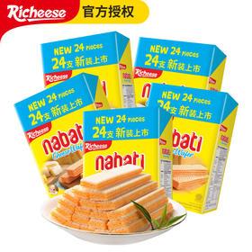 【买3送2】丽芝士纳宝帝奶酪味威化饼干192g*5