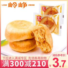 【满减参考价3.7元】美味肉松饼