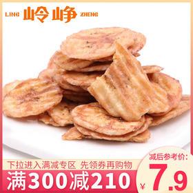 【满减参考价7.9元】香蕉脆片250g