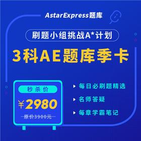 AstarExpress 题库小组 3科 季卡