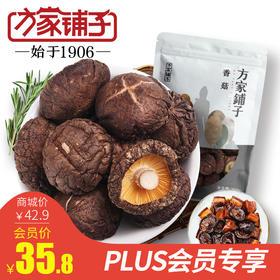 PLUS专享 香菇250g/袋