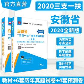 """2020华图版安徽省""""三支一扶""""考试专用教材  教材+历年真题  2本套"""