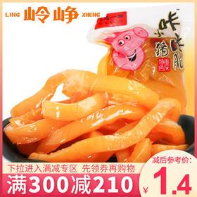 【满减参考价1.4元】咔咔小猪脆猪皮