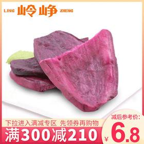 【满减参考价6.8元】香酥厚紫薯片238g