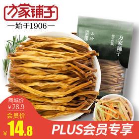 PLUS专享 黄花菜200g/袋