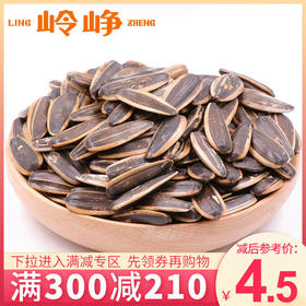 【满减参考价4.5元】焦糖瓜子150g
