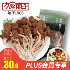 PLUS专享 茶树菇200g/袋