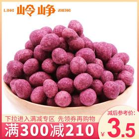 【满减参考价3.5元】紫薯花生150g