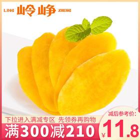 【满减参考价11.8元】岭峥炒栗 芒果干108g