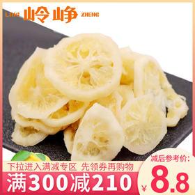 【满减参考价8.8元】无皮即食柠檬片90g