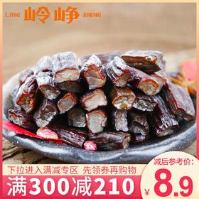 【满减参考价8.9元】短粒风干牛肉5个(原味、辣味随机发)