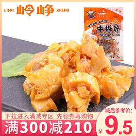 【满减参考价9.5元】牛板筋香辣味