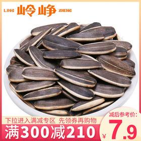 【满减参考价7.9元】水煮五香瓜子250g