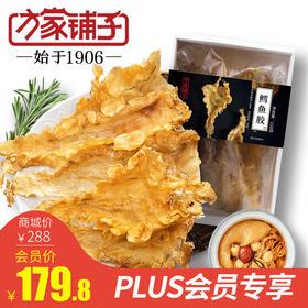 PLUS专享 鳕鱼胶(50头)150g/盒