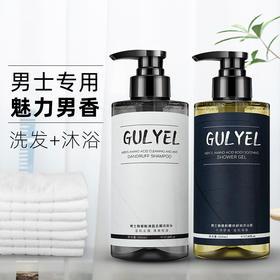 氨基酸男士洗发水沐浴露套装 | 私调男香 多重氨基酸 无硅油0添加
